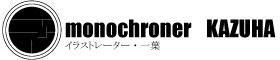 monochroner KAZUHA|モノクローナー・一葉